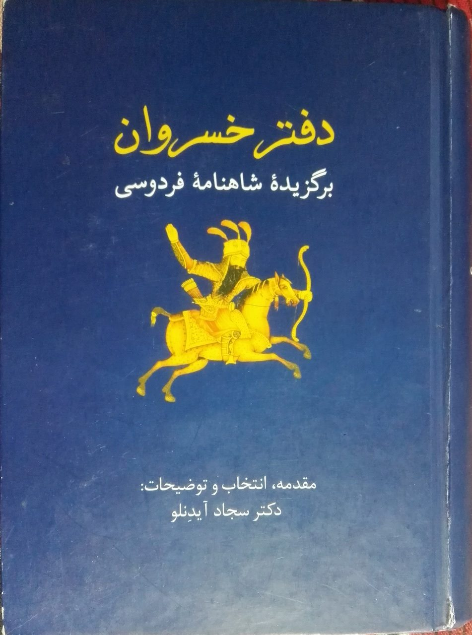 Daftar'e Khosrovan - Selection from the Shahnameh