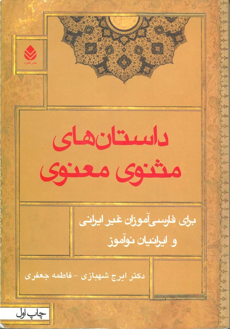 Iraj Shabazi: Stories from the Masnavi of Molana