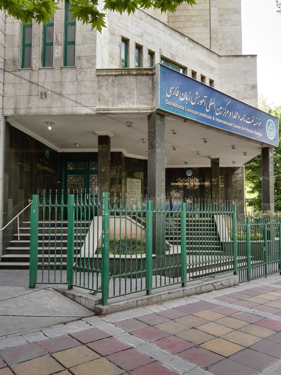 Dehkhoda building entrance