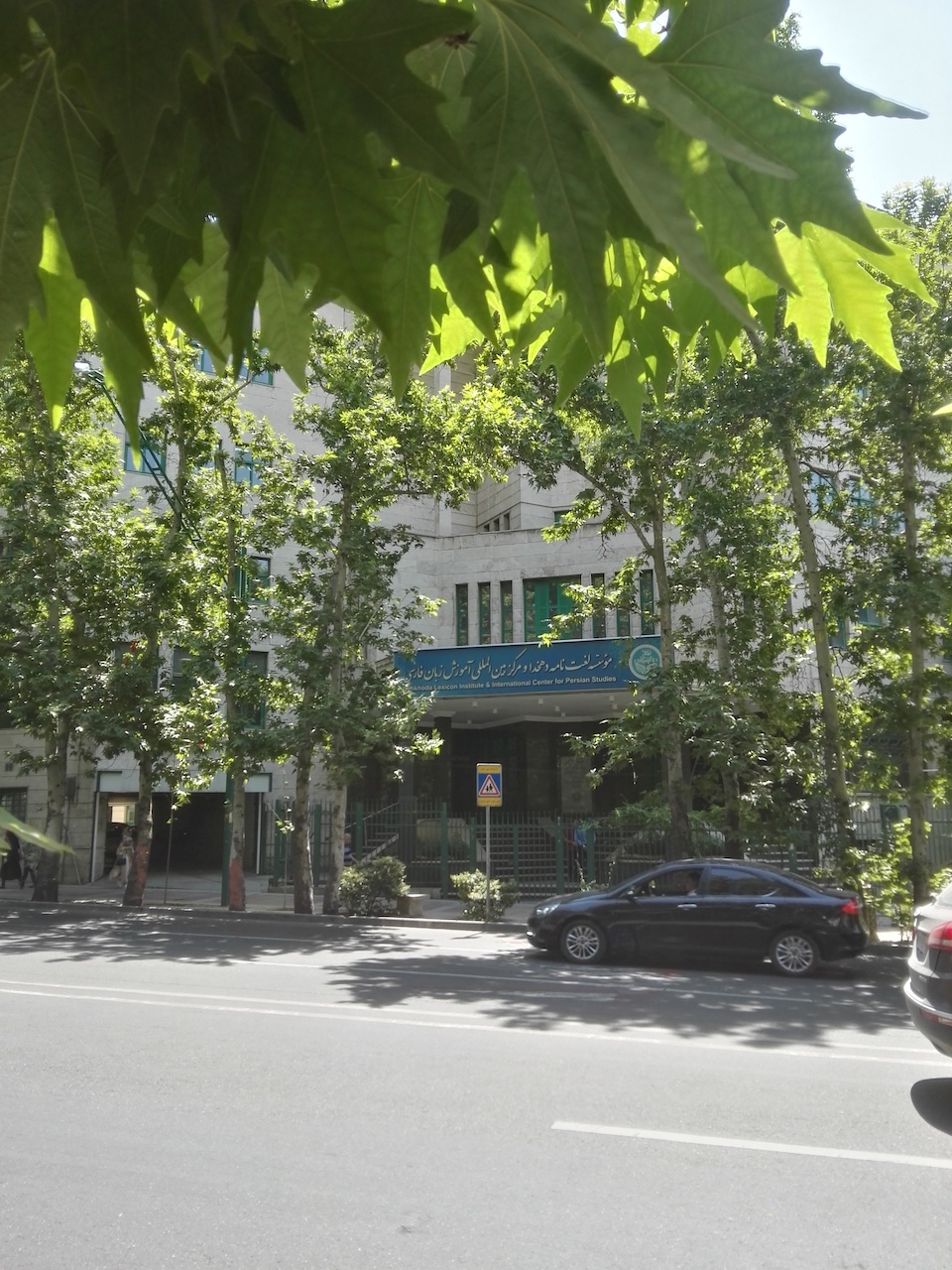 Dehkhoda building from across Vali Asr Street