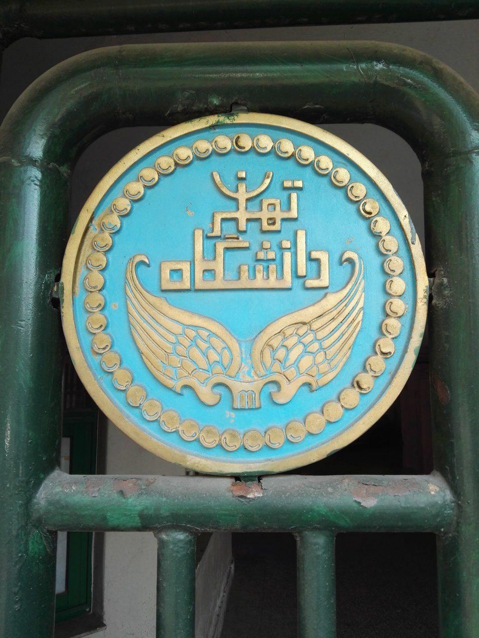 Symbol of Tehran University