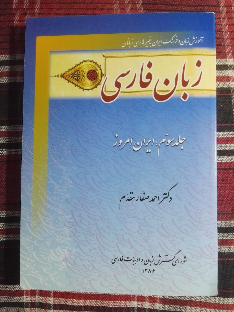 Ahmad Saffar Moqaddam - Persian Language - Book 3