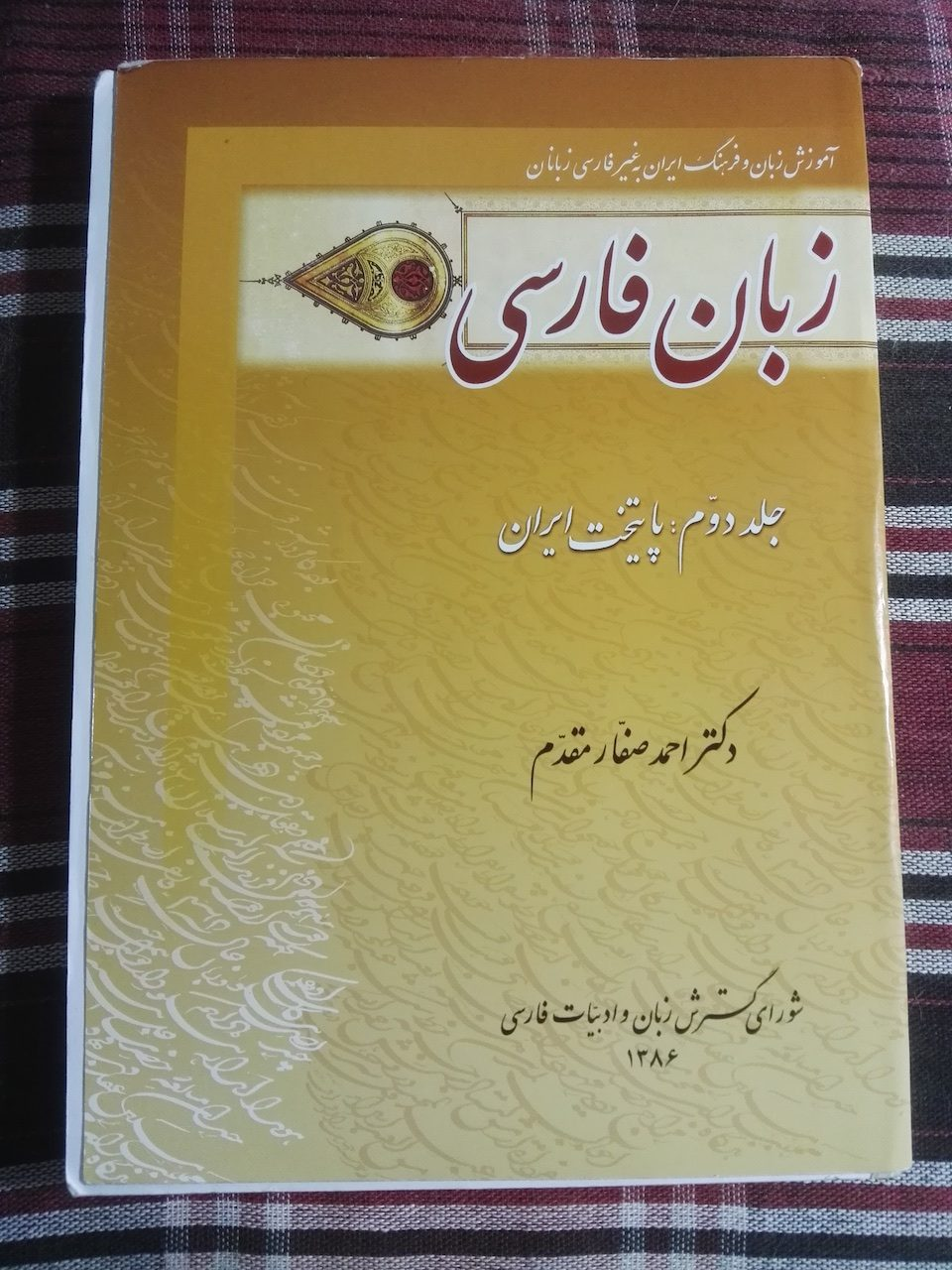 Ahmad Saffar Moqaddam - Persian Language - Book 2