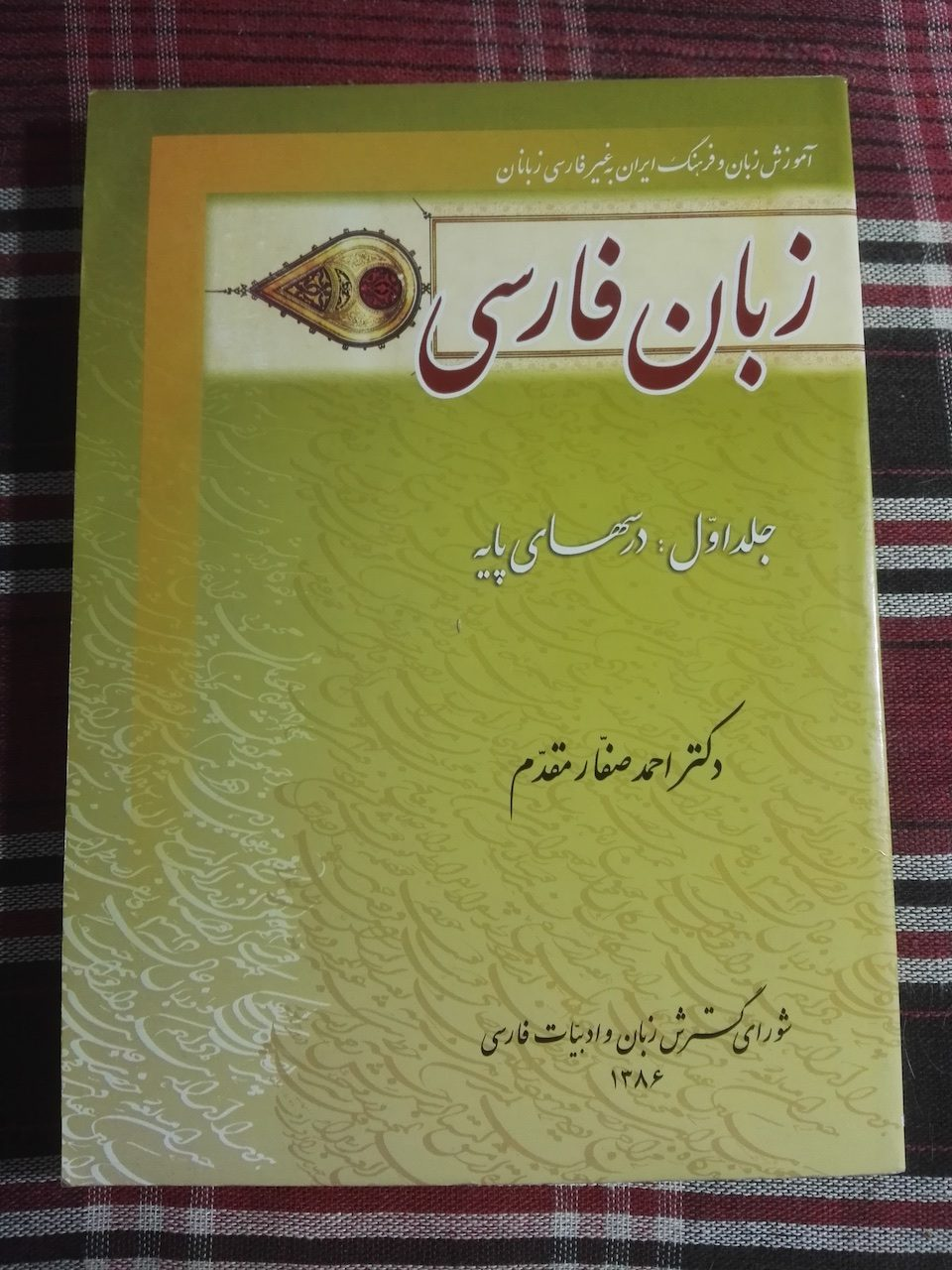 Ahmad Saffar Moqaddam - Persian Language - Book 1