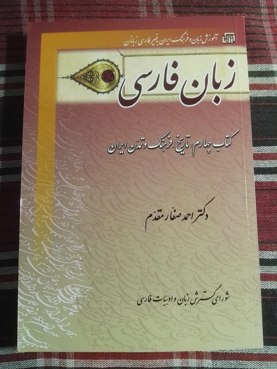 Ahmad Saffar Moqaddam - Persian Language - Book 4
