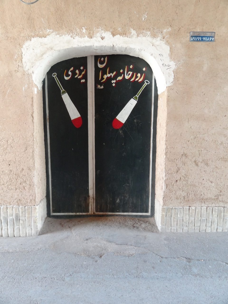 Zurkhaneh door