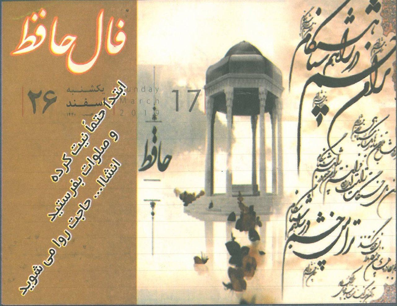 Augury by Hafez