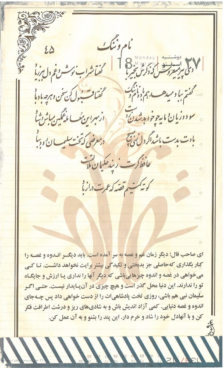 Augury by Hafez - poem and interpretation